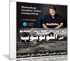 كورس دمج الصور مع الفيديو فى الفوتوشوب | Photoshop: Creative Video Compositing