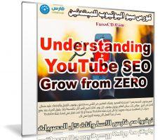 كورس سيو اليوتيوب للمبتدئين | Understanding YouTube SEO – Grow from ZERO
