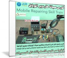 كورس صيانة هاردوير الموبايل | Mobile Repairing Skill Train
