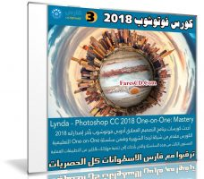 كورس فوتوشوب 2018 | Lynda – Photoshop CC 2018 One-on-One: Mastery