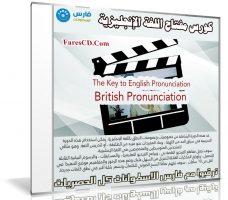 كورس مفتاح اللغة الإنجليزية | The Key to English Pronunciation: British Pronunciation  | فيديو من يوديمى