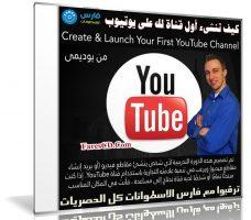 كيف تنشىء أول قناة لك على يوتيوب | Create & Launch Your First YouTube Channel