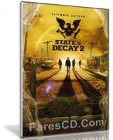 لعبة الأكشن والرعب الرائعة | State of Decay 2