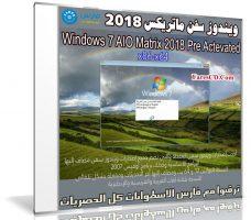 ويندوز سفن ماتريكس 2018 | Windows 7 AIO Matrix 2018 Pre Actevated