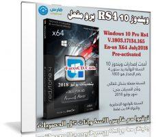 ويندوز 10 RS4 برو مفعل | Windows 10 Pro Rs4 v1803.17133.1 x64 | يوليو 2018