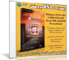 ويندوز 10 RS4 برو مفعل | Windows 10 Pro Rs4 v1803.17133.1 x86 | يوليو 2018