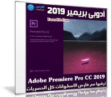 برنامج أدوبى بريمير 2019 | Adobe Premiere Pro CC 2019 v13.0.3.8