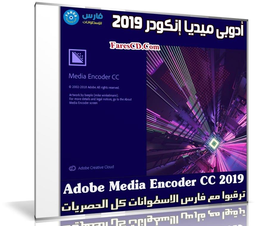 برنامج أدوبى ميديا إنكودر 2019 | Adobe Media Encoder CC 2019