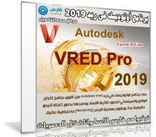 برنامج أوتوديسك فى ريد | Autodesk VRED Professional 2019.3