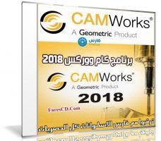 برنامج كام ووركس 2018 | CAMWorks 2018 SP3.0 Build 2018.06.04