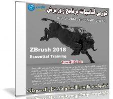 كورس أساسيات برنامج زى برش 2018 | ZBrush 2018 Essential Training