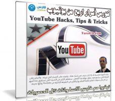 كورس أسرار الربح من يوتيوب 2018 | YouTube Hacks, Tips & Tricks