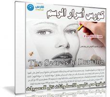 كورس أسرار الرسم | The Secrets to Drawing