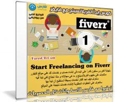 كورس إبدأ الفريلانسينج مع فايفر | Start Freelancing on Fiverr | عربى من يوديمى