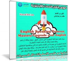 كورس إتقان التحدث بالإنجليزية | English Speaking Patterns Mastery Upgrade your English