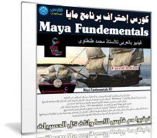 كورس إحتراف برنامج مايا | Maya Fundementals | فيديو بالعربى للأستاذ محمد طنطاوى