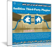 كورس إستخدام الإضافات الخارجية فى أدوبى أوديشن | Audition Third-Party Plugins