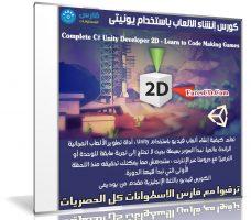 كورس إنشاء الالعاب باستخدام يونيتى | Complete C# Unity Developer 2D – Learn to Code Making Games