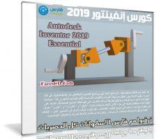 كورس إنفينتور 2019 | Autodesk Inventor 2019 Essential Training