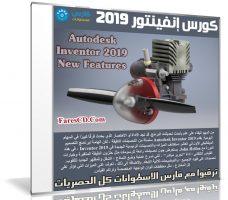 كورس إنفينتور 2019 | Autodesk Inventor 2019 New Features