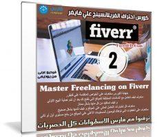 كورس احتراف الفريلانسينج علي فايفر | Master Freelancing on Fiverr | عربى من يوديمى