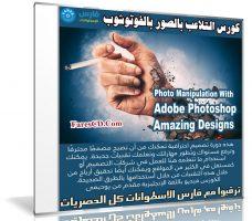 كورس التلاعب بالصور بالفوتوشوب | Photo Manipulation With Adobe Photoshop Amazing Designs