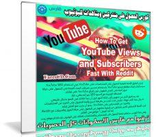 كورس الحصول على مشتركين ومشاهدات لليوتيوب | How To Get YouTube Views and Subscribers Fast With Reddit