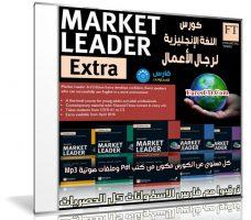 كورس اللغة الإنجليزية لرجال الأعمال | Market Leader Business English 3rd Edition