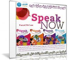 كورس المحادثة الإنجليزية من أوكسفورد | Oxford Speak Now English