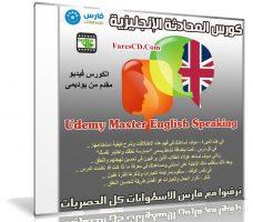 كورس المحادثة الإنجليزية | Udemy Master English Speaking