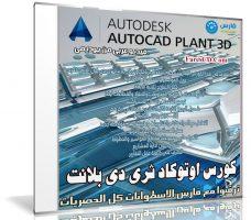 كورس اوتوكاد ثرى دى بلانت | AutoCAD Plant 3D 2017 | فيديو عربى من يوديمى