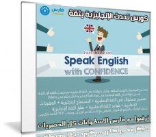 كورس تحدث الإنجليزية بثقة | Speak English With Confidence