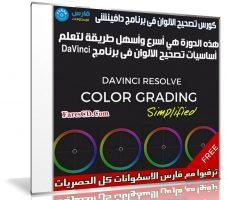 كورس تصحيح الالوان فى برنامج دافينشى   Color Grading in DaVinci Resolve 15