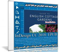 كورس تصميم كتاب إليكترونى ببرنامج إنديزين | InDesign CC 2018 EPUB
