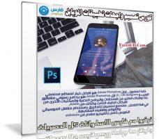 كورس تصميم واجهات تطبيقات الموبايل | Mobile App Design from scratch with Photoshop