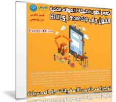 كورس تطوير تطبيقات الهواتف الذكية الفون جاب HTML5, PhoneGap | فيديو عربى من يوديمى