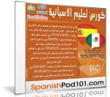 كورس تعلم اللغة الأسبانية | SpanishPod101 | كتب وفيديو وصوتيات