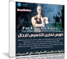 كورس تمارين التخسيس للرجال | Fat Loss for Guys Get Ripped and Workout at Home