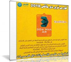 كورس ثرى دى ماكس | Autodesk – 3Ds Max 2018 | فيديو عربى من يوديمى