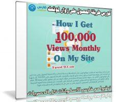 كورس طريقة الحصول على زوار لموقعك | How I Get 100,000 Views Monthly On My Site