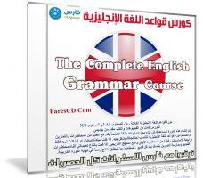 كورس قواعد اللغة الإنجليزية | The Complete English Grammar Course – from A1 to C1 level