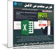 كورس متقدم فى الاكسل | Advanced Microsoft Excel | فيديو عربى من يوديمى