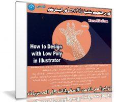 كورس التصميم بتقنية Low Poly فى اليستريتور | How to Design with Low Poly in Illustrator