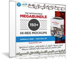 موسوعة الموك أب الرائعة | The Untouchable MegaBundle: 150+ Hi-Res Mockups