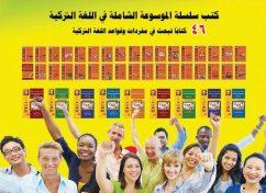 موسوعة تعليم اللغة التركية بالعربى | Course Turkish Language