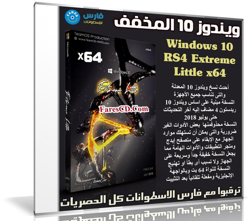 ويندوز 10 المخفف | Windows 10 RS4 Extreme Little x64 | يوليو 2018