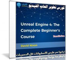 كورس تطوير العاب الفيديو | Unreal Engine 4: The Complete Beginner's