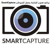 أسهل برنامج لتصوير الشاشة | SmartCapture 3.12.1