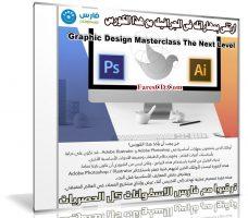 ارتقى بمهاراتك فى الجرافيك مع هذا الكورس | Graphic Design Masterclass The Next Level
