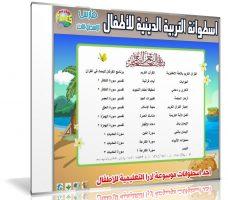 اسطوانة لارا لتعليم التربية الدينية للأطفال